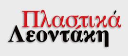 Λεοντάκη